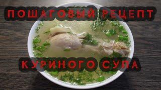 РЕЦЕПТ Супа куриного с лапшой