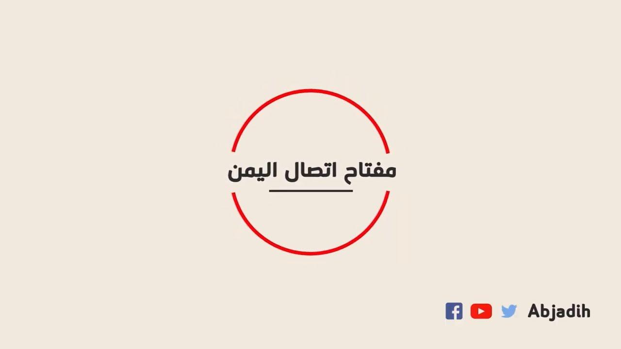 مفتاح اتصال اليمن المفتاح الدولي لليمن رمز نداء اليمن الدولي مفتاح اليمن للاتصال من الخارج Youtube