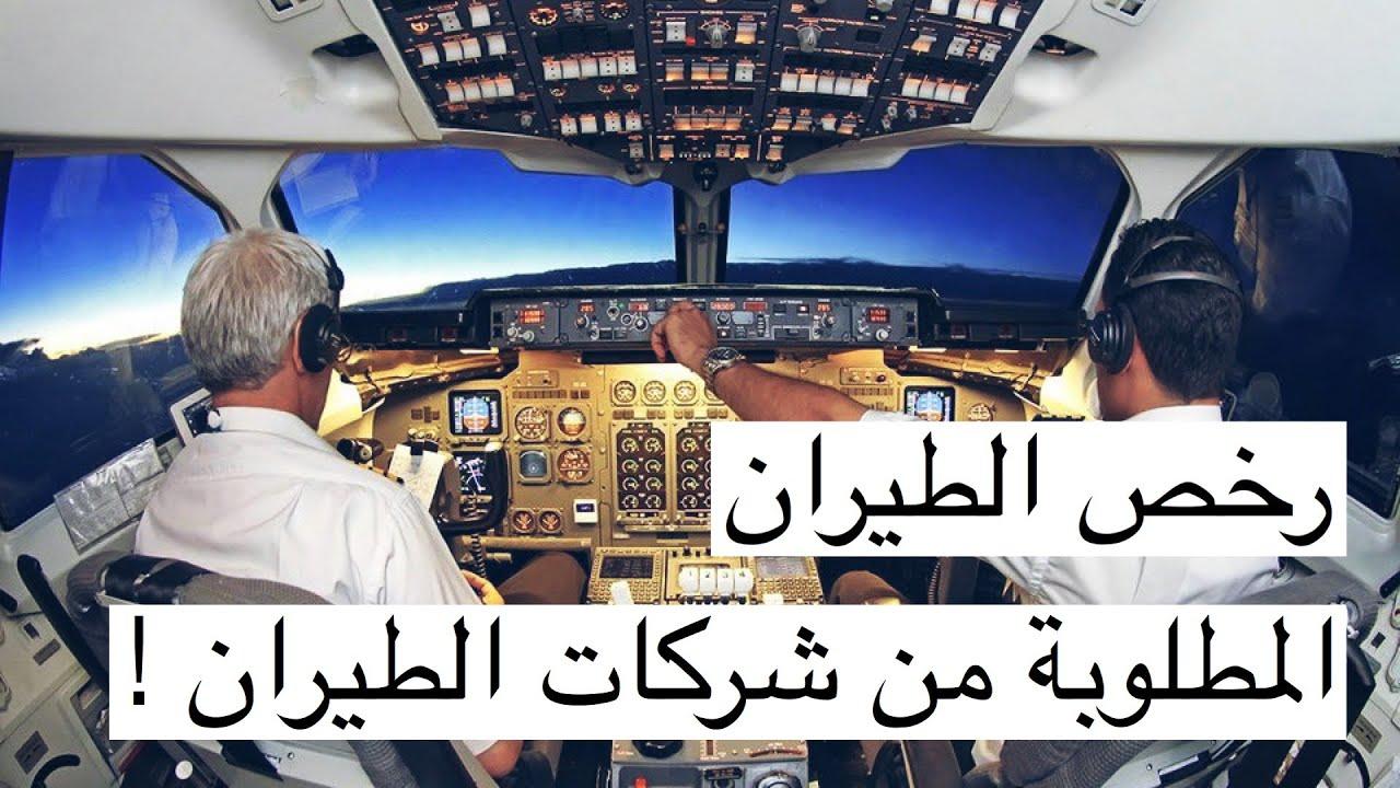 أيش هي رخص الطيران ؟ 👨🏻✈️|Pilot license