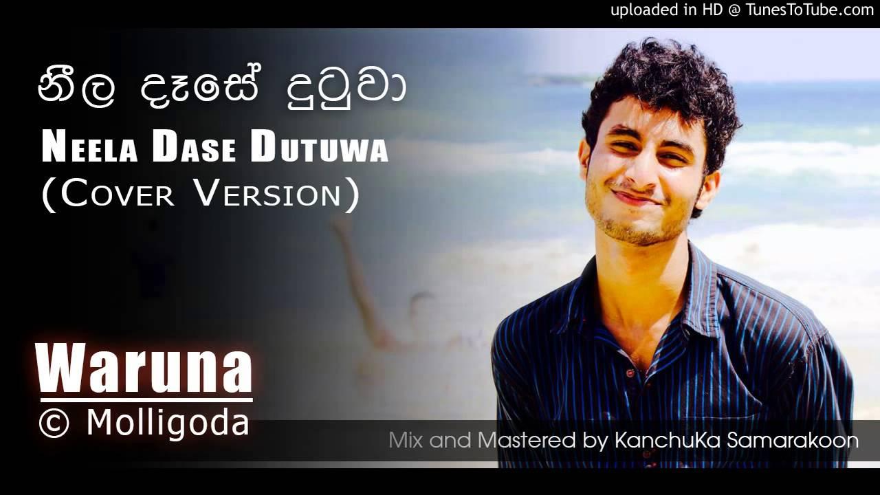 neela dase dutuwa mp3 free download