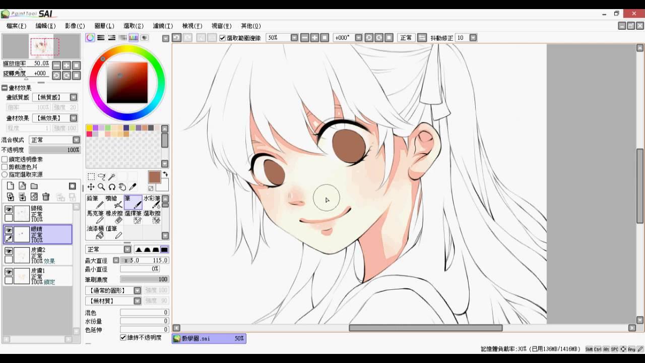 【AERY】SAI基本教學PART.2 - 膚色+眼睛上色 - YouTube