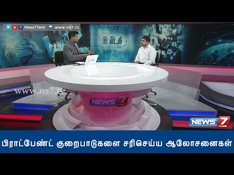 How to increase the speed of Broadband internet service? 1/2 | Tech Talk | News7 Tamil |