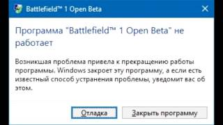 Программа Battlefield 1 не работает - решение