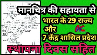 भारत के 29 राज्य और 7 केंद्र शासित प्रदेश तथा उनके स्थापना दिवस जाने मानचित्र की सहायता
