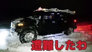 雪山で遭難してたらハマーが助けに来てくれた!大雪 【アメ車 SUV】