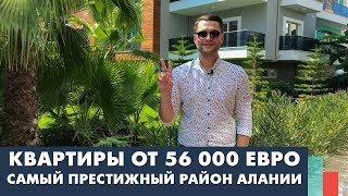 Где купить квартиру в Алании: престижный район Оба, квартиры от застройщика от € 56 000