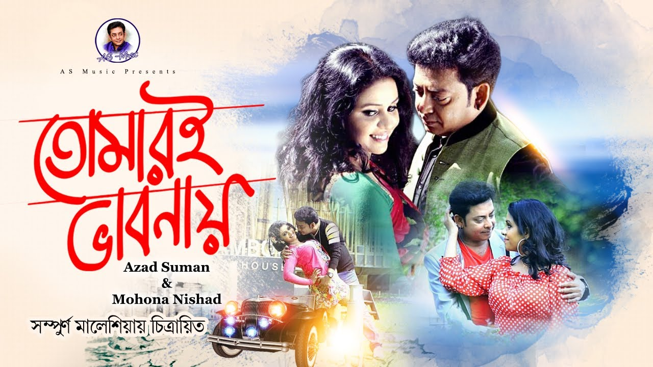 bangladeshsuman