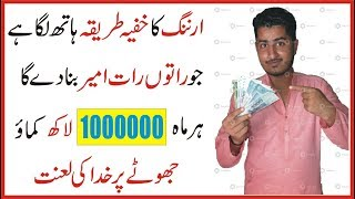 Make money online in Pakistan 2018 || Earn 10 lac Rupees Per Month
