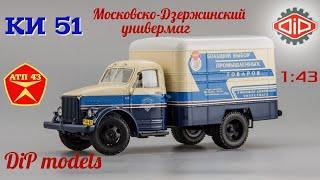 Обзор масштабной модели КИ 51 (ГАЗ 51) от DiP models 1:43