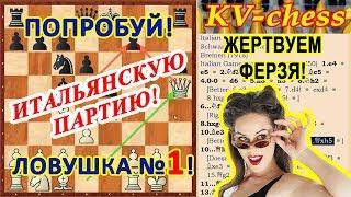 Шахматные ловушки ♔ В дебюте Итальянская партия ♕ Видео для начинающих