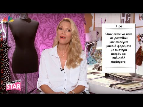 Shopping Star - 4.10.2017 - Επεισόδιο 158