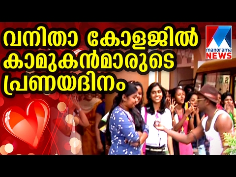 When Romeos of law college rendezvous with St Theresa's girls on Valentines day | Manorama News