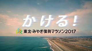 かける!~東北・みやぎ復興マラソン2017~」 毎週水曜日 夜9時54分から...