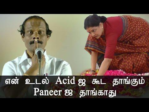 Leoni Speech About Sasikala -  Sasikala உடல் Acidஐ கூட தாங்கும் Paneerஐ தாங்காது