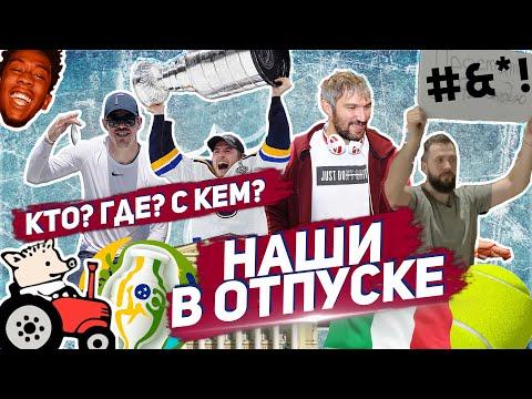 ОВЕЧКИН в КИТАЕ, МАЛКИН во ФЛОРИДЕ, БАТТЛ БОБА и ПАНАРИНА: как РУССКИЕ из НХЛ провели ОТПУСК?
