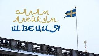 Салам алейкум, Швеция