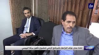أمانة عمان تؤكد التزامها بالبرنامج الزمني لمشروع تأهيل بركة البيبسي (2-6-2019)