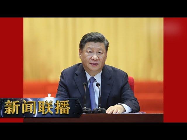 《新闻联播》 习近平在中央政协工作会议暨庆祝中国人民政治协商会议成立70周年大会上发表重要讲话 20190920 | CCTV