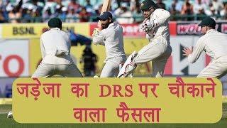 Ravindra Jadeja takes DRS call during India vs Australia 4th test at Dharamsala   वनइंडिया हिन्दी