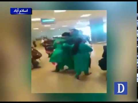 Women Fight in Islamabad Airport