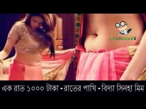 এক রাত ১০০০ টাকা   রাতের পাখি   বিদ্যা সিনহা মিম Bidya Sinha Mim। thumbnail
