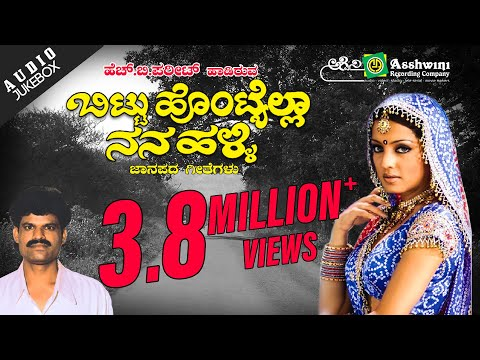 Bittu Hontyella Nanna Halli | Audio Jukebox | Janapada Songs