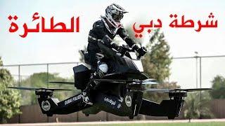دراجات طائرة مخصصة لشرطة دبي