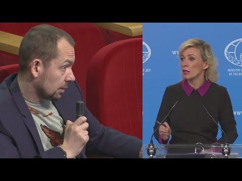 Ты зачем сюда пришел?! Мария Захарова РАЗМАЗАЛА провокатора из Украины