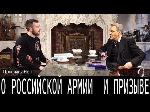 Российская армия, призыв, срочники, дедовщина и война. Невзоров- интервью «ПризываНет».