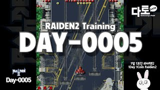 [RAIDEN2] 라이덴2 daily 0005