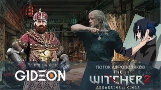 Стрим: The Witcher 2 #8 - Спасаем Саскию и решаем судьбу короля