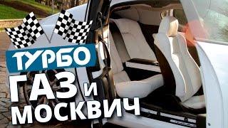 Запредельный тюнинг  ГАЗ москвич и других(Очередной выпуск канала