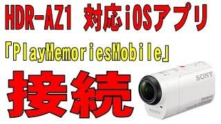 SONY アクションカム 「HDR-AZ1VR」の対応iOSアプリ、 「PlayMemoriesMo...