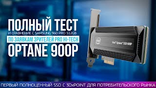 нужен ли 3DXPoint в SSD? Тест Intel Optane 900P vs Samsung 960 Pro 512 Gb
