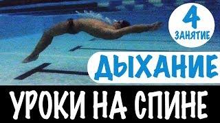 ВОДА БОЛЬШЕ НЕ ПОПАДЕТ В НОС. ДЫХАНИЕ В ПЛАВАНИИ НА СПИНЕ. УРОКИ НА СПИНЕ @ Swimmate.ru