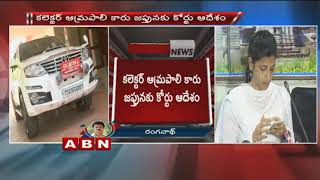 High Court Orders Seizure Of Warangal Collector Amrapali's Official Car | ABN Telugu