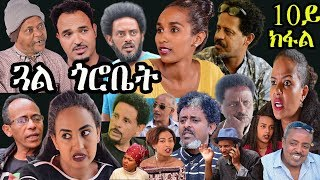 New Eritrean series Movie 2019 - Gual Gorobiet - Episode 10 - RBL TV