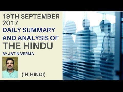 Hindu News Analysis for 19th September 2017 By Jatin Verma