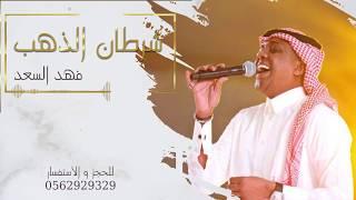 فهد السعد - شرطان الذهب | جلسة 2019