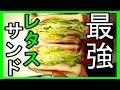 【男料理】 最強レタスサンド コンビニサンドイッチに負けないぞ!
