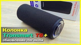 📦 Колонка Tronsmart T6 Plus - НОВАЯ ВЕРСИЯ крутой колонки из Китая с АлиЭкспресс