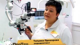 Лечение зубов под микроскопом(, 2013-05-07T08:46:01.000Z)