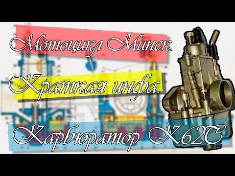 Мотоцикл Минск Карбюратор К62С. №5