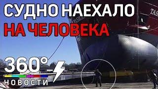 Корабль чуть не раздавил рабочего во время спуска со стапелей