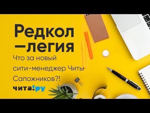 Что за новый сити-менеджер Читы Сапожников?!
