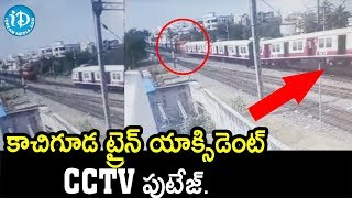 CCTV Visuals - Kachiguda MMTS Train Accident | Kachiguda Train Accident Captured on CCTV