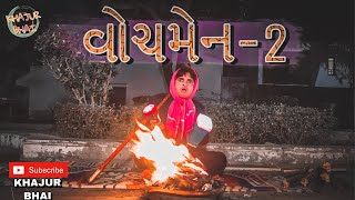 વોચમેન - 2 | Khajur Bhai | Jigli and Khajur | Khajur Bhai Ni Moj | New Video