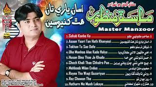 Master Manzoor    ASAN YAARI TA HATH   Album 01 Full Audio Jukebux Volume 1535   Naz Production