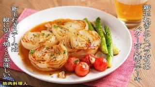 新玉ねぎのバターぽん酢ステーキ|筋肉料理人の簡単レシピ、魚料理さんのレシピ書き起こし