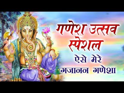ganesh-chaturthi-song-|-aise-mere-gajanan-ganesha-|-गणेश-चतुर्थी-2019